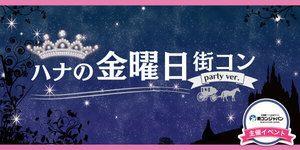 【八丁堀・紙屋町の恋活パーティー】街コンジャパン主催 2017年2月17日