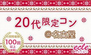 【名古屋市内その他の街コン】えくる主催 2017年2月12日
