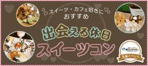 【八丁堀・紙屋町の恋活パーティー】街コンジャパン主催 2017年2月25日