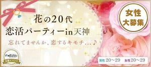 【天神のプチ街コン】街コンジャパン主催 2017年2月25日