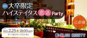 【心斎橋の恋活パーティー】クラブキスティ―主催 2017年2月25日
