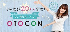 【新宿の婚活パーティー・お見合いパーティー】OTOCON(おとコン)主催 2017年2月20日
