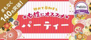【恵比寿の恋活パーティー】街コンジャパン主催 2017年3月25日