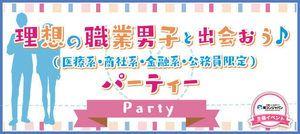 【新宿の恋活パーティー】街コンジャパン主催 2017年3月26日