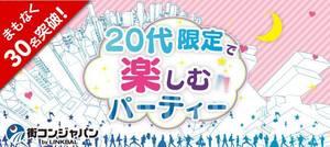 【渋谷の恋活パーティー】街コンジャパン主催 2017年5月27日
