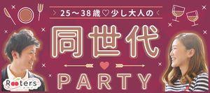 【茨城県その他の恋活パーティー】株式会社Rooters主催 2017年1月22日
