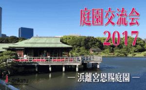 【東京都その他のプチ街コン】一般社団法人日本婚活支援協会主催 2017年1月22日