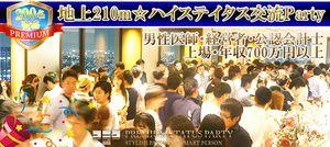 【新宿の恋活パーティー】株式会社フュージョンアンドリレーションズ主催 2017年2月25日