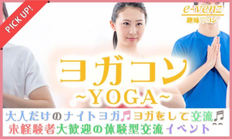 1月20日(金) 『渋谷』 ヨガ未経験者も多く一緒に楽しく交流出来る♪【27歳~45歳限定】仲良くなりやすいYOGAコン☆彡