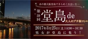 【堂島のプチ街コン】株式会社ラヴィ主催 2017年3月25日