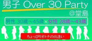 【堂島の恋活パーティー】株式会社ラヴィ主催 2017年3月23日