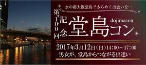 【堂島の街コン】株式会社ラヴィ(コンサル)主催 2017年3月12日