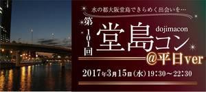 【堂島の街コン】株式会社ラヴィ(コンサル)主催 2017年3月15日