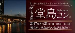 【堂島の街コン】株式会社ラヴィ(コンサル)主催 2017年3月26日