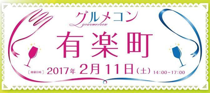 【有楽町の街コン】グルメコン実行委員会主催 2017年2月11日