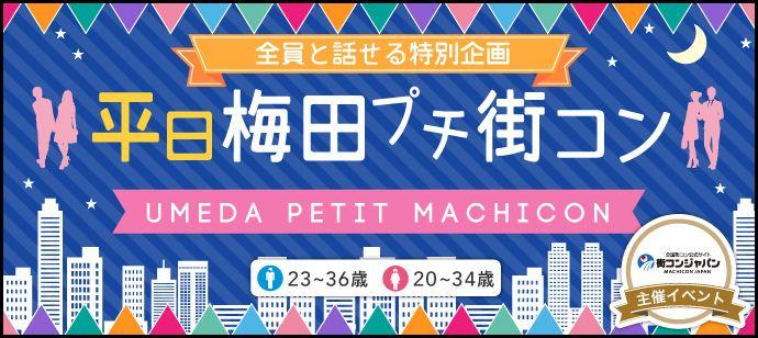 【梅田のプチ街コン】街コンジャパン主催 2017年2月1日