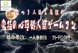 【上野のプチ街コン】エグジット株式会社主催 2017年1月22日
