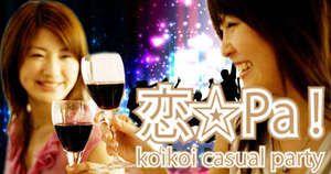 【高崎のプチ街コン】株式会社KOIKOI主催 2017年3月11日