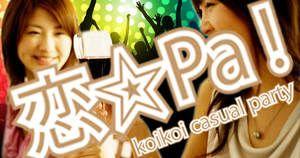 【熊本のプチ街コン】株式会社KOIKOI主催 2017年3月25日