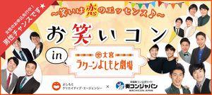 【大宮の恋活パーティー】街コンジャパン主催 2017年2月25日