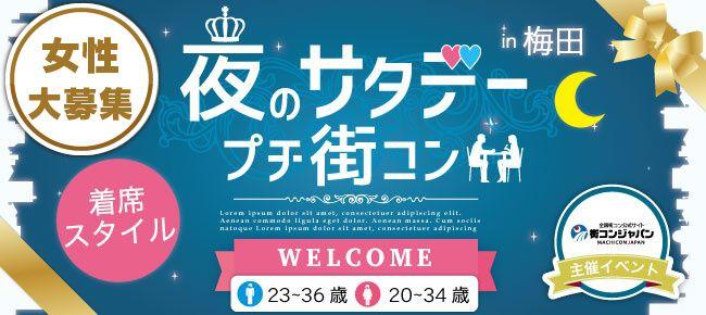 【梅田のプチ街コン】街コンジャパン主催 2017年2月18日