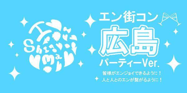 2月25日(土)第43回エン街コン広島パーティーVer.@20代限定【20代ならではの盛り上がりでしっかり出会える❤︎】