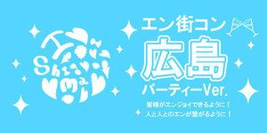 【広島市内その他の恋活パーティー】街コン広島実行委員会主催 2017年2月25日
