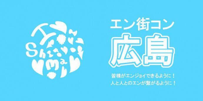【広島市内その他の街コン】街コン広島実行委員会主催 2017年2月26日