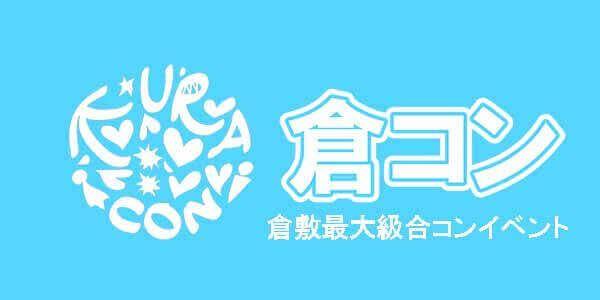 【倉敷の街コン】街コン姫路実行委員会主催 2017年2月12日