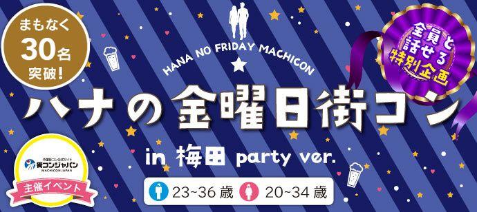 【梅田の恋活パーティー】街コンジャパン主催 2017年2月24日