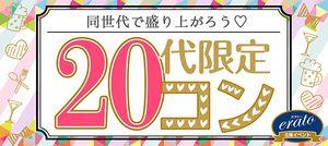 【静岡のプチ街コン】株式会社トータルサポート主催 2017年1月22日