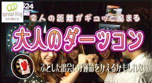 【新宿のプチ街コン】エグジット株式会社主催 2017年1月20日