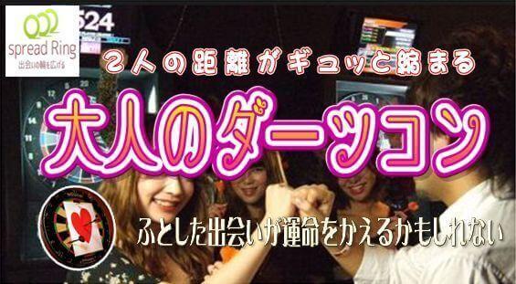 1/27(金)大好評企画!! 週末にダーツをしながらカジュアルに出会う!! ダーツコン IN 新宿