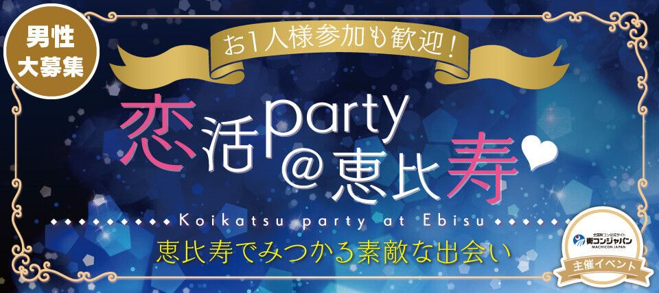 【恵比寿の恋活パーティー】街コンジャパン主催 2017年2月1日