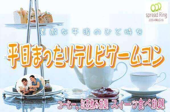1/12(木)平日ティータイムを楽しむテレビゲームコン IN 上野