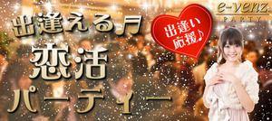 【渋谷の恋活パーティー】e-venz(イベンツ)主催 2017年1月19日