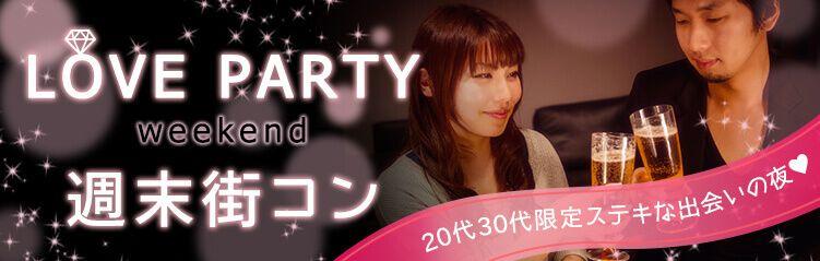 1/21 20代~30代の同世代コン♪LOVE PARTY in青森