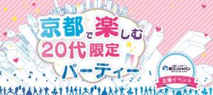 【河原町の恋活パーティー】街コンジャパン主催 2017年2月5日