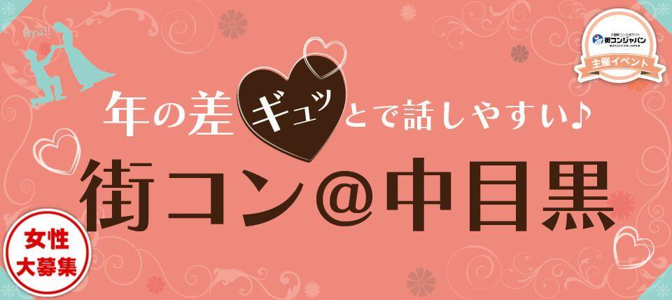 【中目黒の街コン】街コンジャパン主催 2017年2月25日