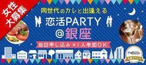 【銀座の恋活パーティー】街コンジャパン主催 2017年1月21日