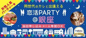 【銀座のプチ街コン】街コンジャパン主催 2017年1月25日