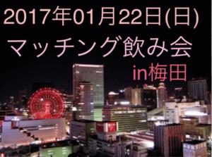 【梅田の恋活パーティー】株式会社SSB主催 2017年1月22日