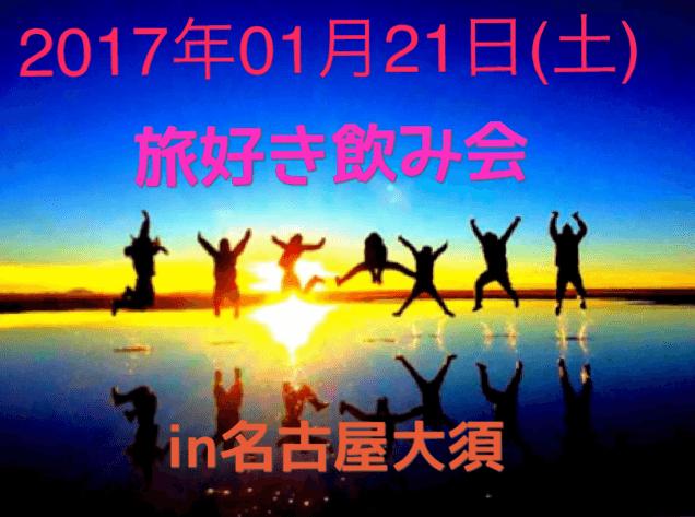 【名古屋市内その他のプチ街コン】株式会社SSB主催 2017年1月21日