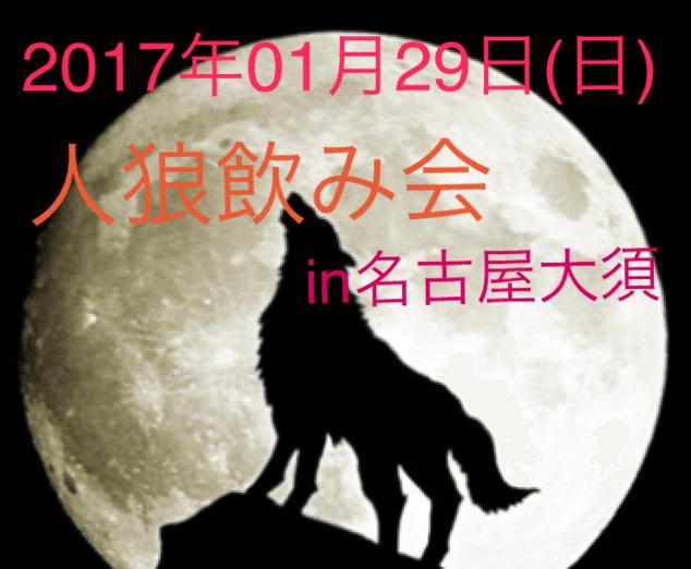 【名古屋市内その他の恋活パーティー】株式会社SSB主催 2017年1月29日