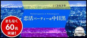 【中目黒の恋活パーティー】街コンジャパン主催 2017年2月24日