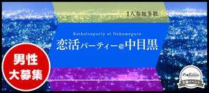 【中目黒の恋活パーティー】街コンジャパン主催 2017年2月25日