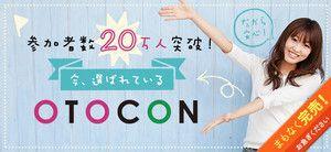 【静岡の婚活パーティー・お見合いパーティー】OTOCON(おとコン)主催 2017年3月25日