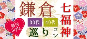 【鎌倉のプチ街コン】株式会社スタイルリンク主催 2017年1月22日