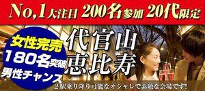 【代官山の恋活パーティー】株式会社アソビー主催 2017年2月24日