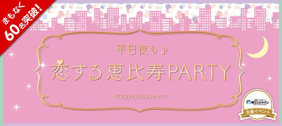 【恵比寿の恋活パーティー】街コンジャパン主催 2017年2月23日